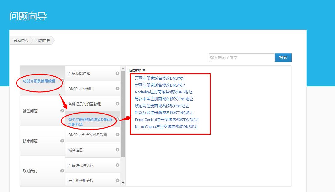 各个注册商修改域名DNS地址的方法.png